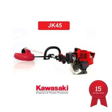 חרמש מוטורי KAWASAKI דגם JK45