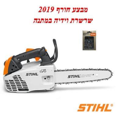 מסור שרשרת STIHL MS 193 1 T