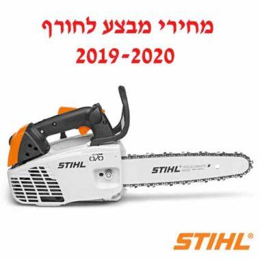 מסור שרשרת STIHL MS 193 T