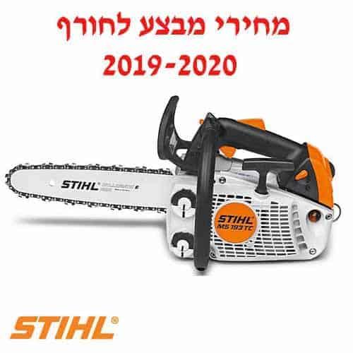 מסור שרשרת לגיזום STIHL MS 193 T