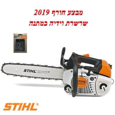 מסור שרשרת STIHL MS 201 TC