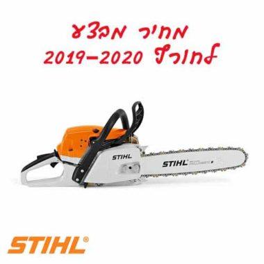 מסור שרשרת STIHL MS 261