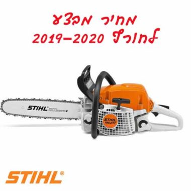 מסור שרשרת STIHL MS 271 )