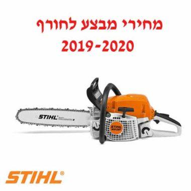 מסור שרשרת STIHL MS 291