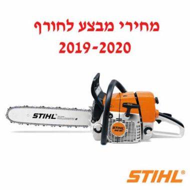 מסור שרשרת מוטורי STIHL MS 361