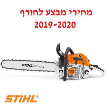 משור שרשרת מקצועי STIHL MS 382