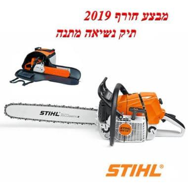 מסור שרשרת STIHL MS 461