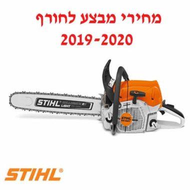 מסור שרשרת STIHL MS 462