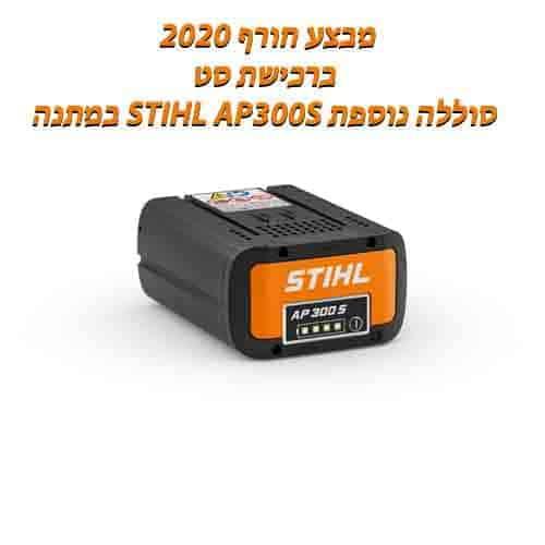 סוללה STIHL AP300S במתנה